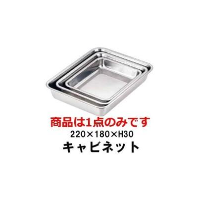 HACCPステンレス 角バット キャビネット(220×180×H30) 業務用バット ハサップ対応 厨房 下ごしらえ (8-0132-0308)