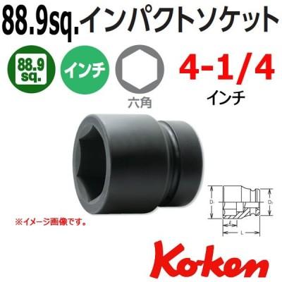 コーケン Koken Ko-ken 3.1/2-88.9 10400A-4.1/4 インパクトソケットレンチ 6角 4.1/4インチ