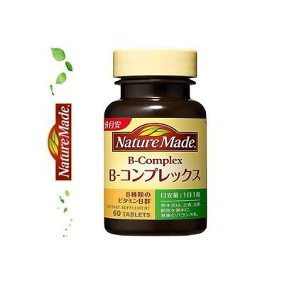 ネイチャーメイド ビタミンBコンプレックス 60粒 (栄養機能食品) / 大塚製薬 ネイチャーメイド