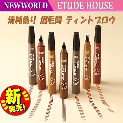 [ETUDE HOUSE(エチュードハウス)]登場本当の眉のような仕上がり!! 清純偽り 眉毛間 ティントブロウ 全4カラー