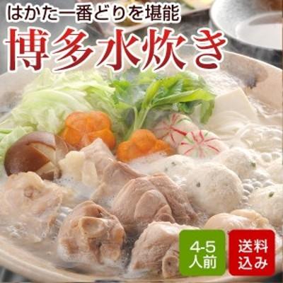水炊き 鍋 博多水炊き 4-5人前 はかた一番どり 福岡県産 お歳暮 年末年始冷凍便
