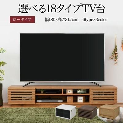 テレビ台 ローボード ワイド テレビボード ロータイプ 幅180cm 高さ32cm ガラス扉 引き出し フラップ扉 収納付き