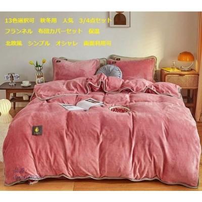 超人気 上品 13色 フランネル 3 4点セット 暖かい ダブル 秋冬用 北欧風 厚手 掛け布団カバーセット 保温 シングル 寝室 オシャレ 枕カバー セミダブル 柔らかい
