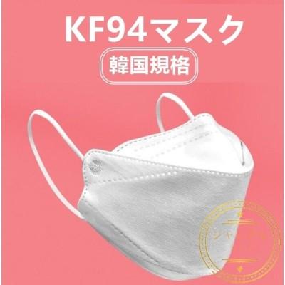韓国KF94 不織布マスク 100枚 使い捨て 柳葉型 立体 PM2.5 レース柄マスク 大人 ワイヤー 感染予防 4層 10個包装 ピンク 口紅がつきにくい 白 黒 グレー 血色