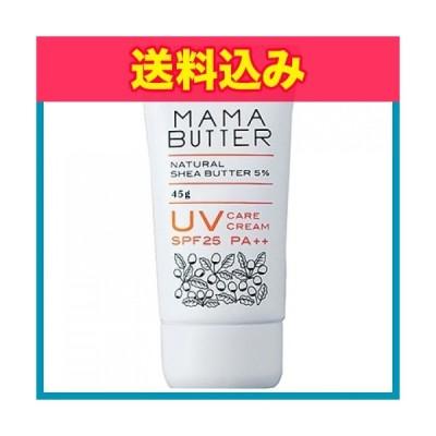 ビーバイイー ママバター UVケアクリーム 45G※取り寄せ商品(注文確定後6-20日頂きます) 返品不可