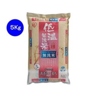 アイリスオーヤマ/低温製法米無洗米秋田県産あきたこまち5kg