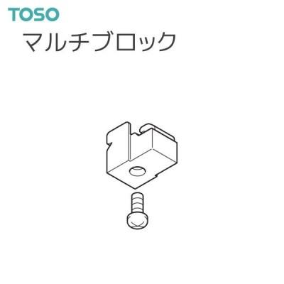 TOSO(トーソー) カーテンレール ネクスティ 部品 マルチブロック(1コ入)