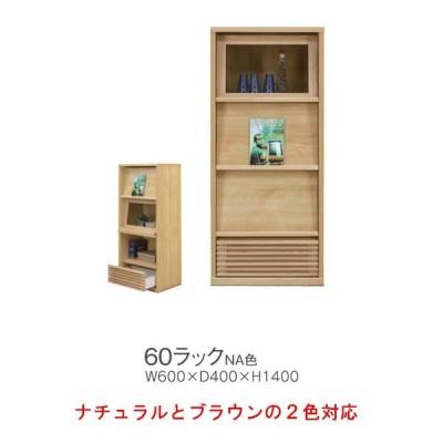 本棚 書棚 シェルフ 60日本製 完成品 フリーラック 木製 棚 おしゃれ 収納 フラップ扉 扉の入れ替えができます