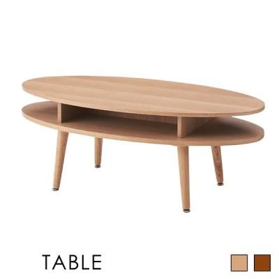 センターテーブル ローテーブル 幅105cm 木製 北欧 おしゃれ 丸 楕円 収納 安い 人気