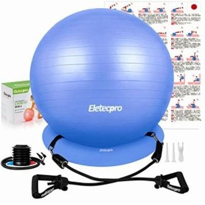 eletecpro バランスボール ヨがボール エクササイズボール 厚い 固定リング付き 環境にやさしい (ブルー, 65cm)