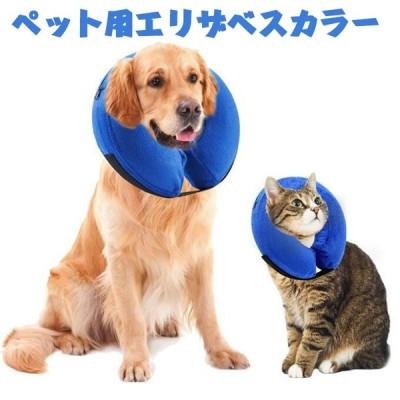 犬猫用 エリザベスカラー 浮き輪タイプ 傷舐め防止 手術後 サイズ調整 ソフト 引っ掻き防止