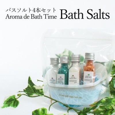 入浴剤ギフト 「Aroma de Bath Time アロマ・デ・バスタイム」4種類のバスソルトが入ったセット