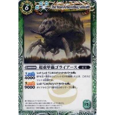 【プレイ用】バトルスピリッツ  BS08-026  超重甲蟲ゴライアース  U  【2010】  BS08  第八弾  戦嵐【中古】
