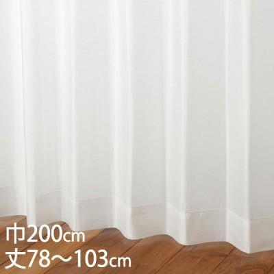 レースカーテン UVカット | カーテン レース アイボリー ウォッシャブル 防炎 UVカット 遮像 巾200×丈78〜103cm TD9530 KEYUCA ケユカ