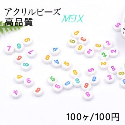 高品質アクリルビーズ コイン 数字付き 3×7mm カラーミックス【100ヶ】