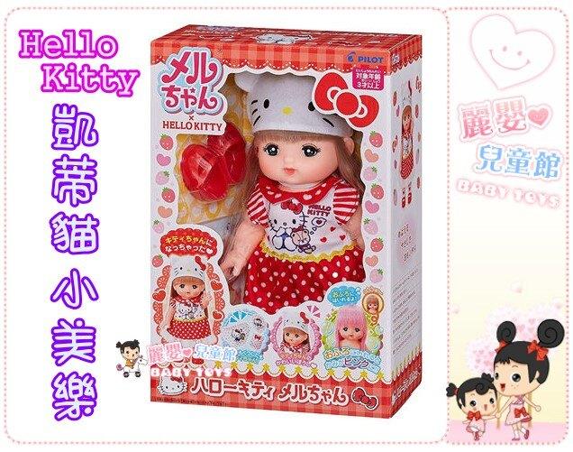麗嬰兒童玩具館~PILOT-日本暢銷小美樂娃娃-Hello Kitty 小奈娃娃/小美樂娃娃 2019
