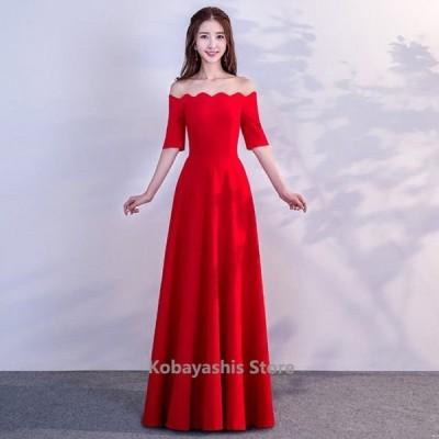 ボートネックオフショルダー結婚式ドレスロング赤Aラインゲストドレス20代30代二次会ドレスお呼ばれイブニングドレス5分袖