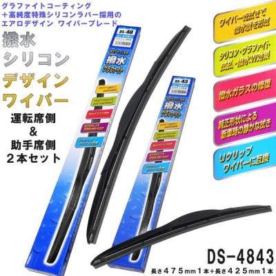 撥水シリコン デザイン ワイパー (雨用 左右セット) FESCO DS-4843 475mm 425mm