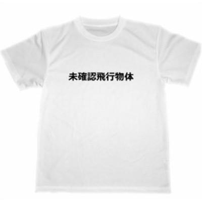 未確認飛行物体 ドライTシャツ 面白 Tシャツ お笑い グッズ UFO 宴会 忘年会 飲み会