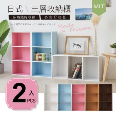 【品質嚴選】MIT超值2入-日系質感多彩三層櫃收納櫃/三空櫃(5色可選)