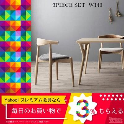 ダイニングテーブルセット 2人用 北欧モダンデザインダイニング 3点セット テーブル+チェア2脚 W140