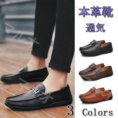 本革シューズ ローファー メンズ ドライビングシューズ ビジネスシューズ 本革靴 ローカット 通気 履きやすい 柔らか 疲れない