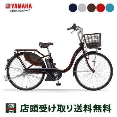 店頭受取限定 ヤマハ 電動自転車 アシスト自転車 2021年 パス ウィズ 24 YAMAHA 24インチ 12.3Ah 3段変速 PAS With 24