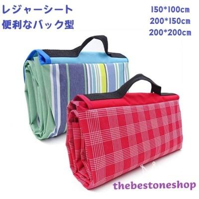 レジャーシート ピクニックシート レジャーマット 厚手 折りたたみ 持ち運べるバッグ型防水 洗える おしゃれ アウトドア キャンプ 運動会 お花見