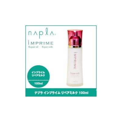 ナプラ インプライムリペアミルク 100g / 洗い流さないトリートメント ヘアミルク ヘアケア napla