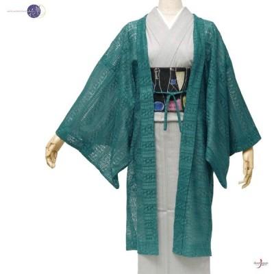 長羽織 レース 召しませ花 緑 青緑 ビリジアン 薄羽織り 幾何学 コート 和装 日本製 着物