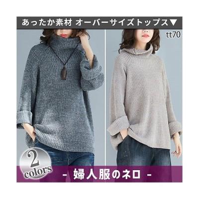 レディース あったか オーバーサイズ セーター 長袖 トップス 婦人服 tt70