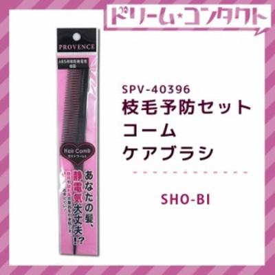 .◇枝毛予防セットコーム大BK SPV40396 ヘアケア SHO-BI