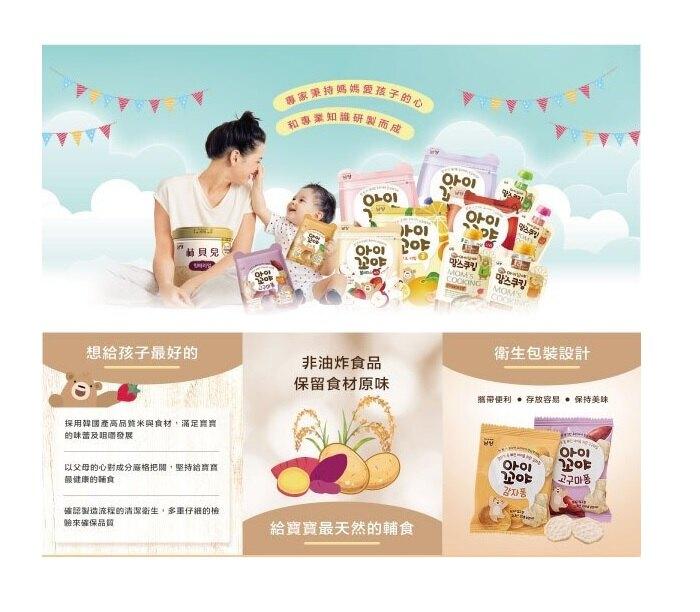 【領券滿額折50】林貝兒牙牙米餅- 紅薯30g/包 139元
