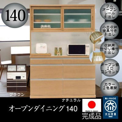 レンジ台 食器棚 キッチン収納 コンセント付き キッチンボード ダイニングボード 140 日本製 完成品 おしゃれ 木製 大容量 大川家具
