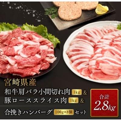 AE37 宮崎県産和牛肩バラ小間切れ肉1kg&豚ローススライス肉1kg&合挽きハンバーグ(100g×8個)セット《合計2.8kg》