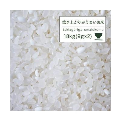 米 20kg お米 精米 もち米入 炊き上がりがうまいお米 白米18kg(9kg×2)オリジナル 噂のTKU  モチさぱ 国産【白米18kg】