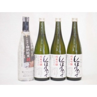 年に一度の限定酒 新潟県頚城酒造4本セット(特別純米酒 純米吟醸しぼりたて3本)720ml×4本