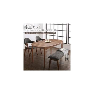 ダイニングテーブルセット 4人用 天然木ウォールナット材 伸縮式オーバルデザインダイニング 4点セット テーブル+チェア2脚+ベンチ1脚 W160-210