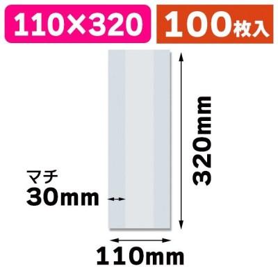 (洋菓子用個包装袋)スウィートパック 11+6×32 無地/100枚入(K05-4901755440669)