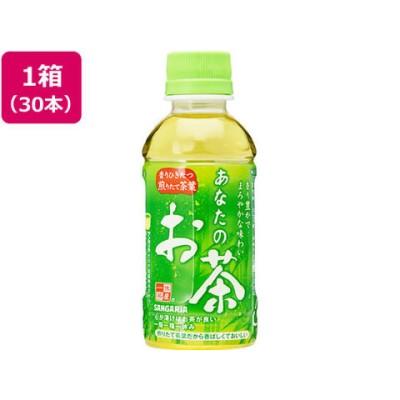 日本サンガリア/あなたのお茶 200ml×30本