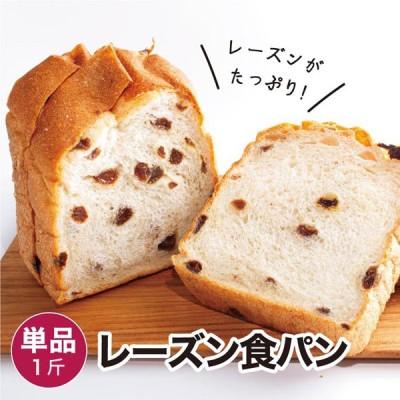 レーズン食パン 1斤(5枚切り) 冷凍パン