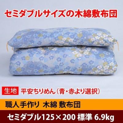 最上級敷布団!昔ながらの木綿 敷き布団 和布団 セミダブル125×200 標準 6.9kg【平安ちりめん】日本製