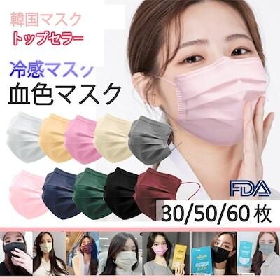 私の日々 カラー新入荷 冷感マスク 韓国 マスク 夏用マスク 立体マスク/血色マスク/ 10色