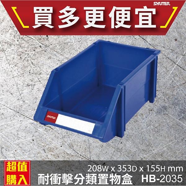 【樹德效率收納】 HB-2035 經典耐衝擊 分類置物盒 效率盒 置物盒 高荷重 儲存盒 分類盒 效率車