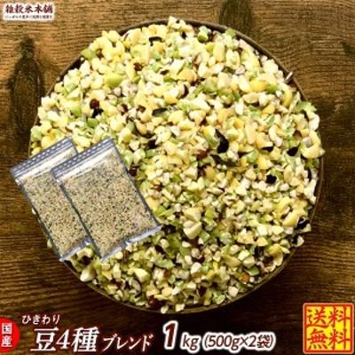 雑穀 雑穀米 国産 ひきわり豆4種ブレンド(大豆/黒大豆/青大豆/小豆) 1kg(500g×2袋) 送料無料 ダイエット食品 置き換えダイエット 雑穀