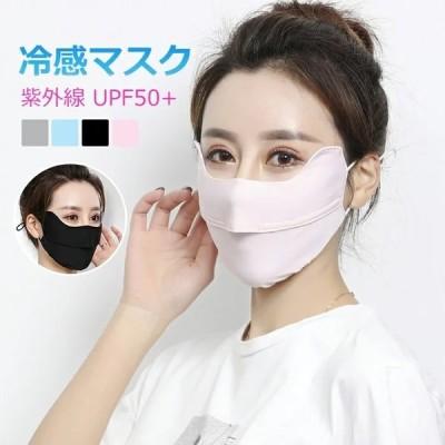 マスク 冷感マスク 冷感素材 接触冷感 大人用 洗える 繰り返し利用可能 夏 冷感マスク 通気性抜群 紫外線対策 アジャスター付き 立体マスク おしゃれ プレゼント