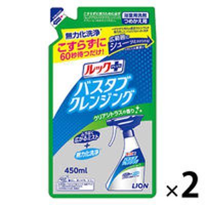 ライオンルックプラス バスタブクレンジング クリアシトラスの香り 詰替450ml 1セット(2個) ライオン