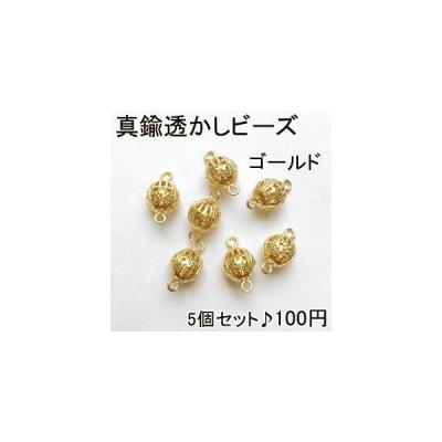 チェーンパーツ 真鍮透かしビーズ1 ゴールド 5個セット