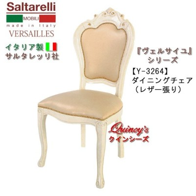 【Y-3264】イタリア製 サルタレッリ社 『ヴェルサイユ』ダイニングチェアー(アイボリー、ベージュレザー)