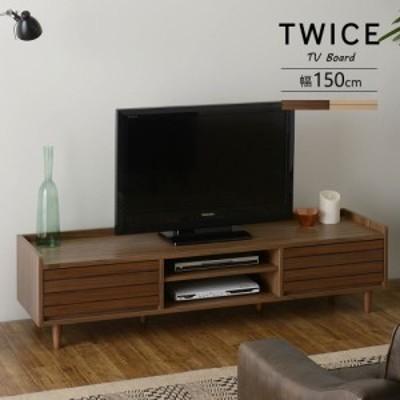 TWICE トワイス ローボード 幅150cm (テレビ台 テレビラック テレビボード リビング収納  木製 天然木 ブラウン 北欧 ナチュラル)